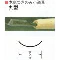 三木章刃物本舗 木彫つきのみ小道具 丸型 3mm、6mm、9mm、12mm