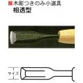 三木章刃物本舗 木彫つきのみ小道具 相透型 3mm、6mm、9mm、12mm