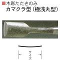 三木章刃物本舗 木彫たたきのみ カマクラ型(極浅丸型) 6mm、9mm
