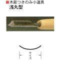 三木章刃物本舗 木彫つきのみ小道具 浅丸型 3mm、6mm、9mm、12mm