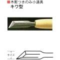 三木章刃物本舗 木彫つきのみ小道具 キワ型 3mm、6mm、9mm、12mm
