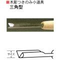 三木章刃物本舗 木彫つきのみ小道具 三角型 3mm、4.5mm、6mm、9mm