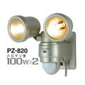 PIXON 多機能型センサーライト ハロゲン球100W×2灯 :PZ-820 <ピクソン・ムサシ>