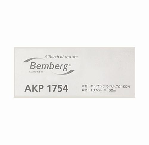 ベンベルグ裏地AKP1754