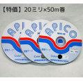 アピコテープ20ミリ色物