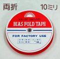 バイアステープ両折10ミリ