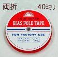 バイアステープ両折40ミリ