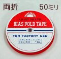 バイアステープ両折50ミリ