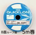 クイックロン25ミリ巾×5m巻B面のみ
