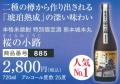 885 本格米焼酎 特別限定酒 熊本城本丸 桜の小路