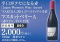 899 マスカットベリーA(赤ワイン・辛口)