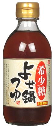 2048 希少糖 よせ鍋つゆ(300ml)