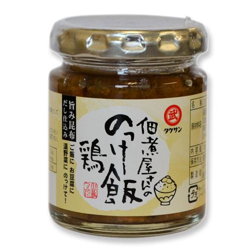 6348 佃煮屋さんの のっけ飯 鶏(100g)