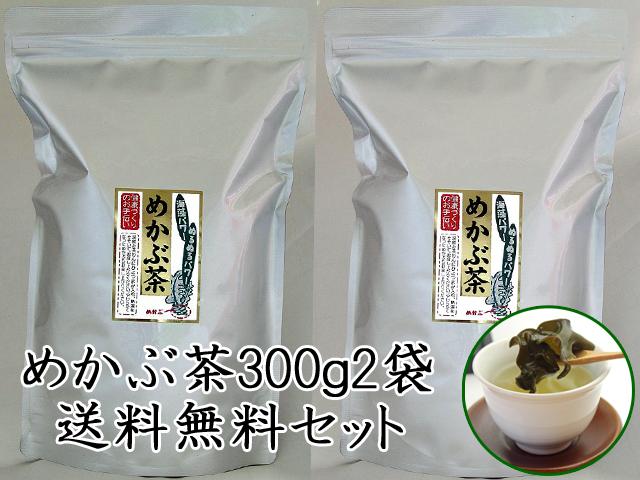 めかぶ茶300g2袋セット送料無料
