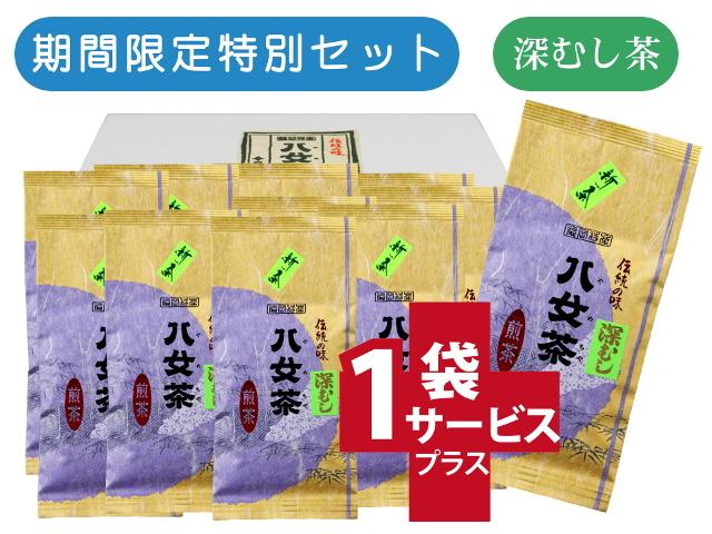 【ネ】深むし・松 10+1袋