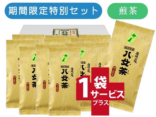 【ニ】特上煎茶 10+1袋