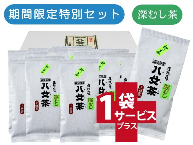 【ト】マイルド深むし上煎茶 10+1袋