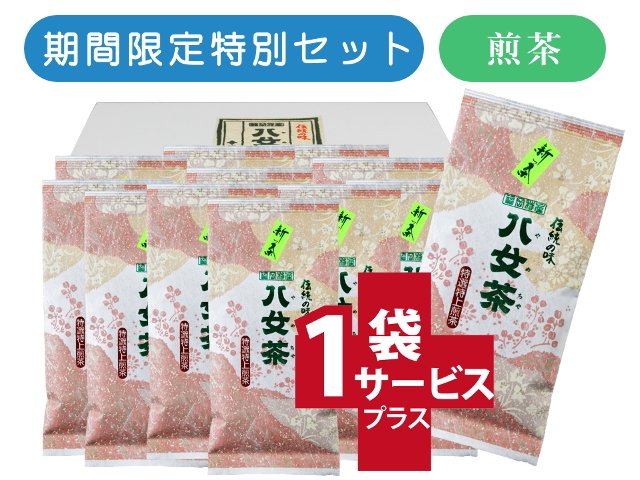 【サ】特選特上煎茶 10+1袋