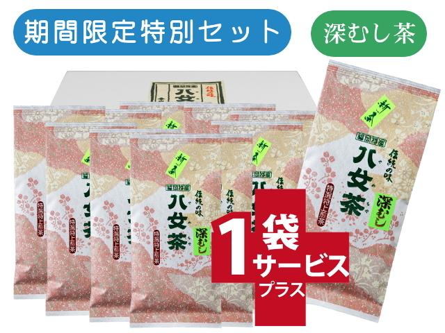 【チ】マイルド深むし特選茶 10+1袋
