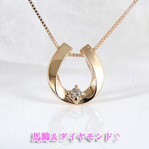 馬蹄一粒ダイヤモンドペンダントネックレス K10PG[10金ピンクゴールド]y100227