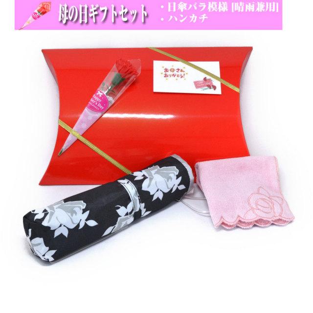 母の日 プレゼント 軽量 ミニ バラ 日傘  折りたたみ お花 模様の ハンカチ 付 ギフト セット  y160302