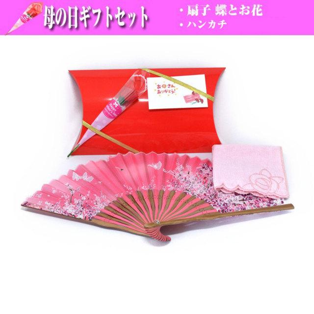 母の日 ギフト ラッピング付  扇子 ピンク 蝶 と お花 (シルク) 花 ハンカチ付 贈り物 プレゼント y160307