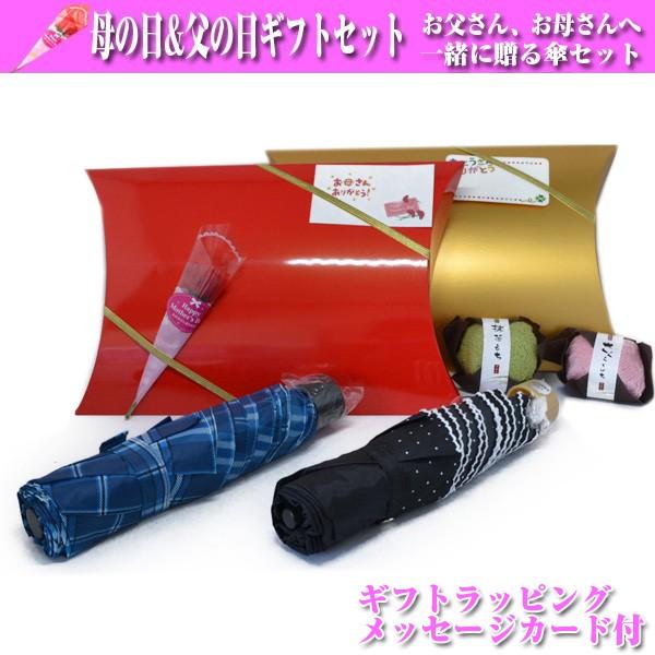 父の日 母の日 ペアギフトセット  贈り物 懐かしいチェックの傘と水玉の日傘 和菓子風 ハンカチ y170075