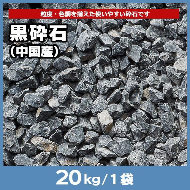黒砕石(中国産) 20kg