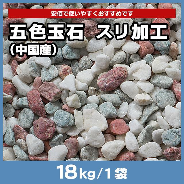 五色玉石 スリ加工(中国産) 18kg