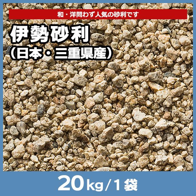 伊勢砂利(日本・三重県産) 20kg