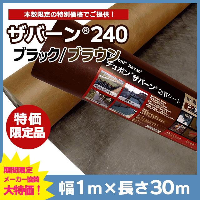 【特価限定品】ザバーン防草シート240BB(ブラック/ブラウン)1m×30m