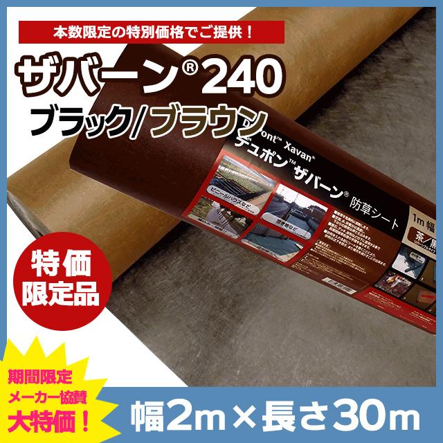【特価限定品】ザバーン防草シート240BB(ブラック/ブラウン)2m×30m