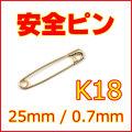 安全ピン(スナッピン,セーフティピン) K18YG(18金イエローゴールド) 全長約25mm(2.5cm),線径約0.7mm 【ショール留めやブローチにも】