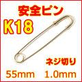 ネジ切り安全ピン(ネジ式スナッピン,セーフティピン) K18YG (18金イエローゴールド) 約55mm(5.5cm), 線径約1.0mm
