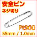 ネジ切り安全ピン(ネジ切りスナッピン,セーフティピン,ネジ式安全ピン,ネジ式スナッピン)Pt900(プラチナ900)全長55mm(5.5cm),線径1.0mm