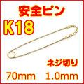 ネジ式安全ピン K18YG(18金イエローゴールド) 全長約70mm(7cm),線径約1.0mm (ネジ切りスナッピン,セイフティピン)