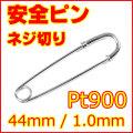 ネジ切り安全ピン(ネジ切りスナッピン,セーフティピン,ネジ式安全ピン,ネジ式スナッピン)Pt900(プラチナ900)全長44mm(4.4cm),線径1.0mm