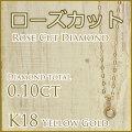 ローズ・カット・ダイヤモンド 0.10ct ペンダントネックレス 18金イエローゴールド (ラウンドローズカット/メレーダイヤモンド/ラウンドカットのダイヤモンド/K18YG) 【 送料無料 】