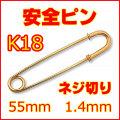 ネジ切り安全ピン(ネジ式スナッピン,セーフティピン) K18YG (18金イエローゴールド) 約55mm(5.5cm), 線径約1.4mm