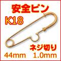 ペンダント用ネジ切り安全ピン(ネジ式スナッピン,セーフティピン) K18YG (18金イエローゴールド) 約44mm(4.4cm), 線径約1.0mm