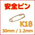 小さな小さな安全ピン K18YG 全長約30mm(3cm),線径約1.2mm (スナッピン,セーフティピン,18金イエローゴールド)【スカーフ留めやブローチにも】 【 送料無料 】