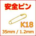 安全ピン K18YG 全長約35mm(3.5cm),線径約1.2mm (スナッピン,セーフティピン,18金イエローゴールド)【スカーフ留めやブローチにも】 【 送料無料 】
