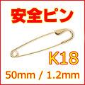 安全ピン K18YG 全長約50mm(5cm),線径約1.2mm (スナッピン,セーフティピン,18金イエローゴールド)【スカーフ留めやブローチにも】 【 送料無料 】