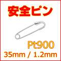安全ピン Pt900 全長約35mm,線径約1.2mm (スナッピン,セーフティピン,プラチナ900,約3.5cm)【スカーフ留めやブローチにも】 【 送料無料 】