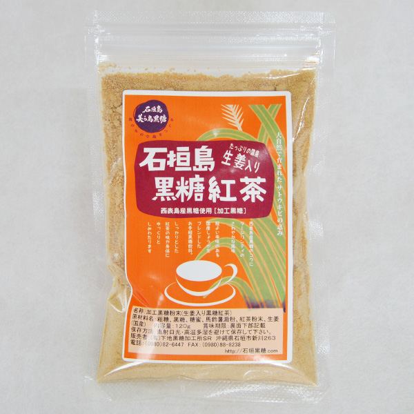 石垣島 生姜入り黒糖紅茶