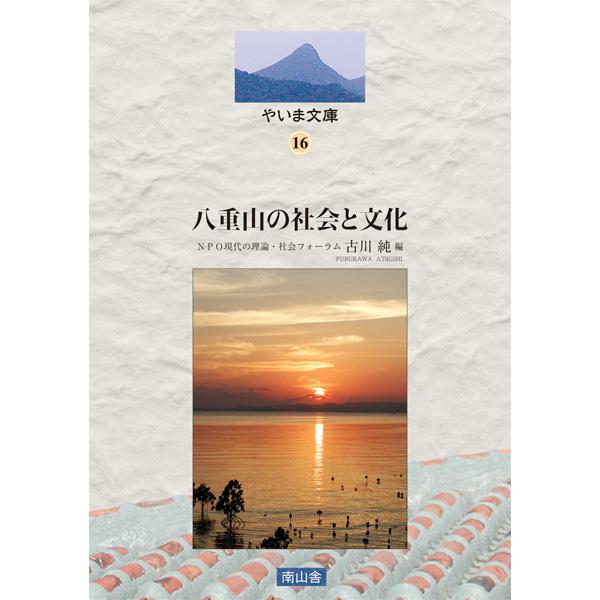 八重山の社会と文化
