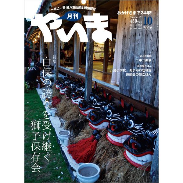 月刊やいま 2016年10月号 NO272