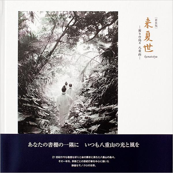来夏世(クナチィユ) —祈りの島々 八重山— 新装版