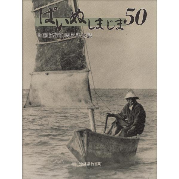 『竹富町制施行50周年記念誌』ぱいぬしまじま50