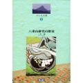 八重山研究の歴史